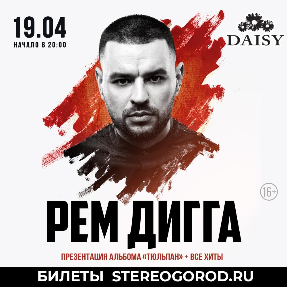 Афиша Краснодар РЕМ ДИГГА / КРАСНОДАР / 19.04 / Rest&Bar «DAISY»