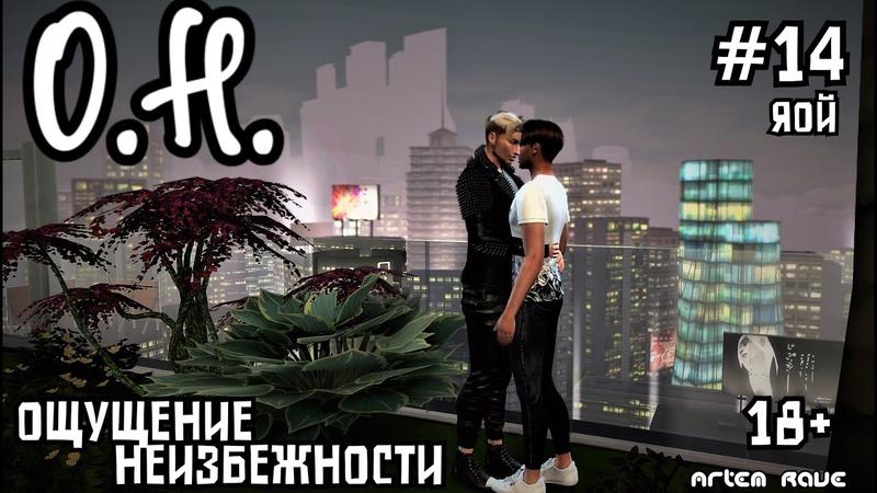 О Н Ощущение Неизбежности 14 серия Яой Sims 4 сериал с озвучкой