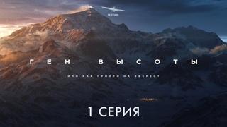 Документальный фильм путешествие про горы «Ген высоты, или как пройти на Эверест» 1 серия