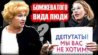 Нарусова о протестующих около Совфеда: «Какого-то бомжового вида люди»!