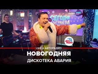 Дискотека Авария - Новогодняя (LIVE @ Авторадио)