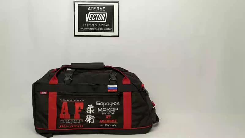 Сумка рюкзак для джиу джитсу Аксай