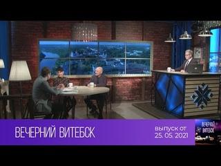 Вечерний Витебск ()