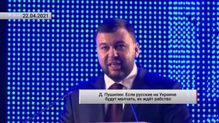 Д. Пушилин: Если русские на Украине будут молчать, их ждёт рабство. Актуально.