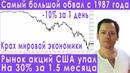 Обвал рынка акций США самый сильный с 1987 года прогноз курса доллара евро рубля на апрель 2020