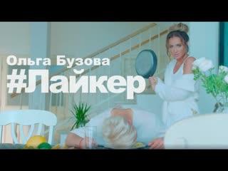Премьера клипа! Ольга Бузова  Лайкер ()