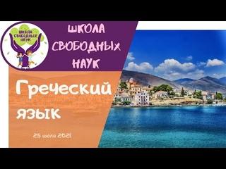 Разговорный греческий для начинающих ▶ греческий язык