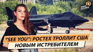 Ростех знатно троллит США новым истребителем (Анна Сочина)