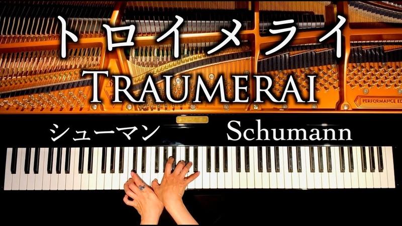 トロイメライ 子供の情景 シューマン Traumerai Kinderszenen7 Op 15 Schumann クラシック ピアノ classic piano