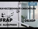 Смесители FRAP для ванны с алиэкспресс купить