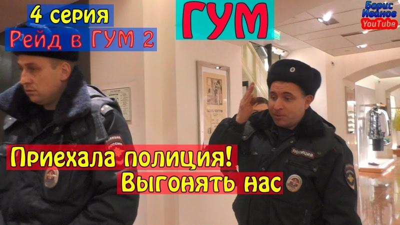 Гум 4 Серия | Рейд в ГУМ 2 | Приехала полиция | Ищем хамоватого менеджера магазина