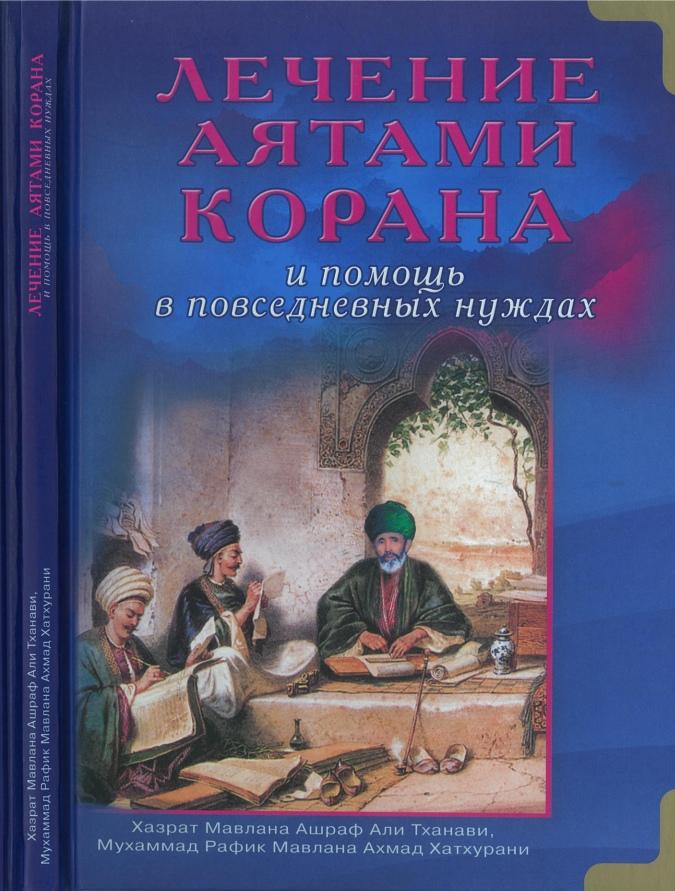 Лечение аятами Корана и помощь в повседневных нуждах.Тханави А., Хатхурани М SRKUMvh9miI