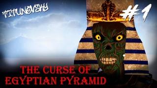 ЕГИПЕТ В 2025 ГОДУ ► The Curse of the Egyptian Pyramid ► Прохождение #1