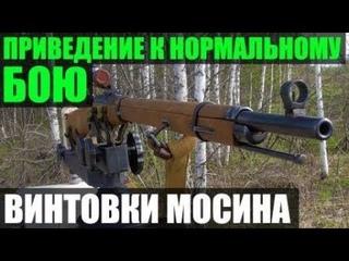 Приведение к нормальному бою винтовки Мосина. Mosin-Nagant rifle iron sights zeroing
