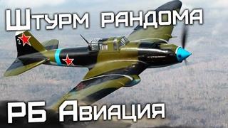 Внезапный War Thunder Авиационные РБ  Japona_Papa