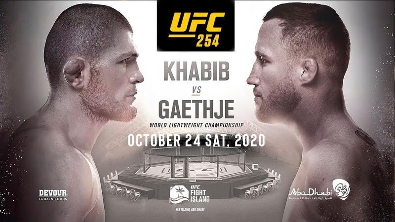 БОЛЬШОЕ ПРОМО БОЯ ХАБИБ НУРМАГОМЕДОВ ПРОТИВ ДЖАСТИНА ГЭТЖИ НА UFC 254 РУССКАЯ ОЗВУЧКА
