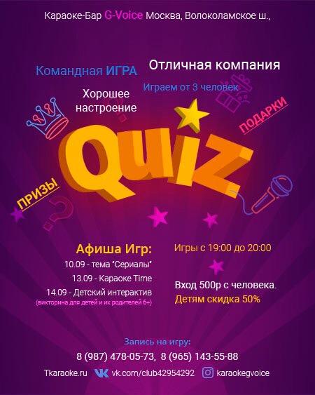 Караоке-клуб, бар «G-Voice» - Вконтакте
