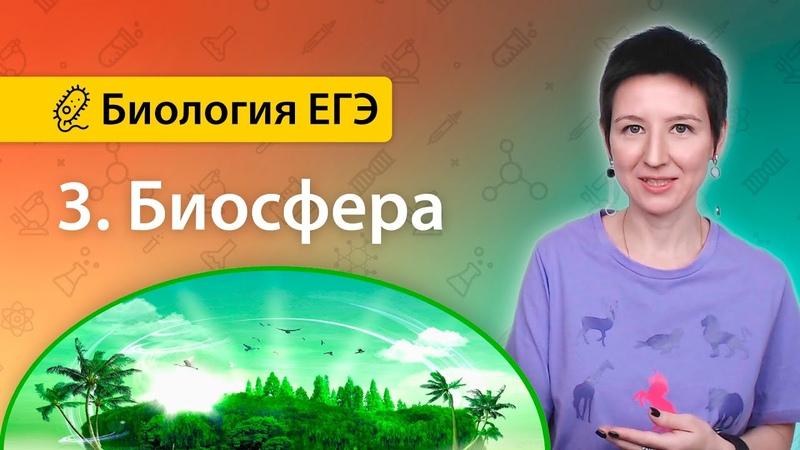 Блок 3 Биосфера и охрана окружающей среды