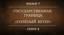 ГОСУДАРСТВЕННАЯ ГРАНИЦА ФИЛЬМ 7 СОЛЁНЫЙ ВЕТЕР 2 СЕРИЯ