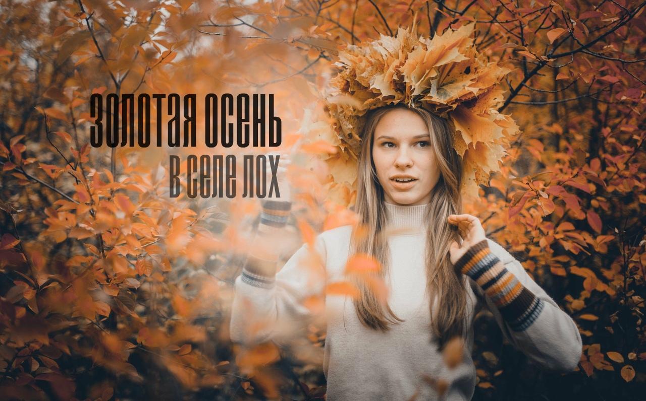 Афиша Саратов Золотая осень в селе Лох 25 октября