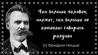Фридрих Ницше подборка лучших цитат. Гениальные цитаты, лучшие афоризмы и мудрые мысли