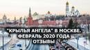 Обучение по программе 'КРЫЛЬЯ АНГЕЛА' Отзывы Москва Февраль 2020