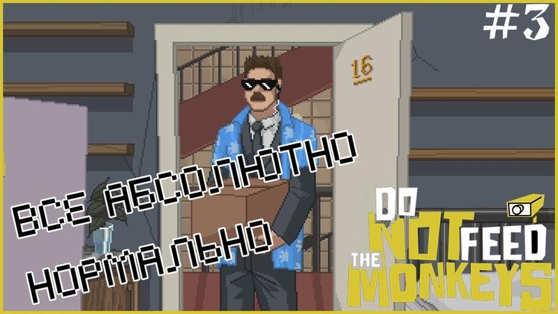 ДВОЙНАЯ ЖИЗНЬ DO NOT FEED THE MONKEYS 3 LETSPLAY