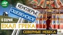 Ехал Грека. Путешествие по настоящей России. Дороги русского севера. 6-я серия. Северные небеса 2020