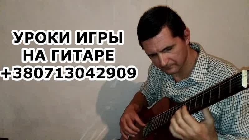 Love story История любви Уроки игры на гитаре Минусовки Музыка на банкет 380713042909
