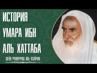 Шейх Мухаммад Ибн Салих аль-Усеймин. История Умара ибн аль   Хаттаба