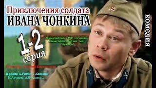 Приключения солдата Ивана Чонкина 1 2 серия Военная комедия