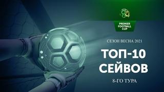 Топ-10 сейвов 8-го игрового дня весеннего сезона 2021