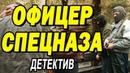 Настоящий фильм зарядит каждого - ОФИЦЕР СПЕЦНАЗА / Русские детективы новинки 2020