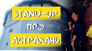 Stand-up Виктор Копаница про Астрахань #Стендапьё