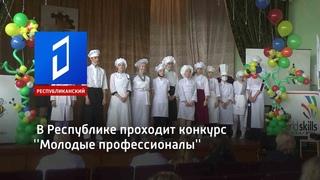 В Республике проходит конкурс ''Молодые профессионалы''