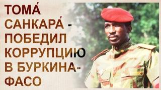 Как в Буркина Фасо победили коррупцию. Тома Санкара – самый честный президент