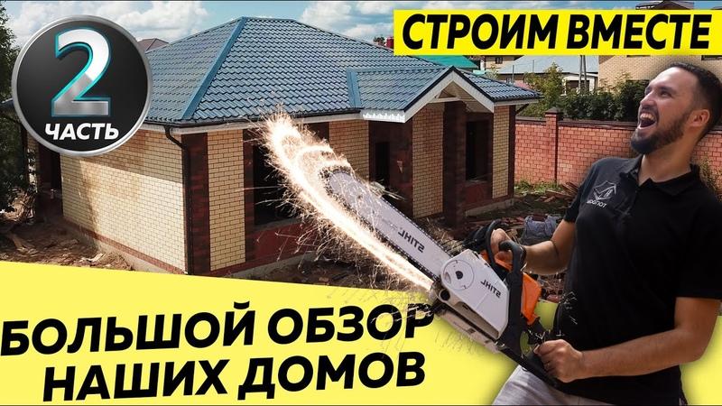 Обзор кирпичных коттеджей часть 2\\фундамент\армировка\кладка\стропильная система\крыша\дома