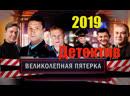 Великолепная Пятерка 2019 20 23 серии
