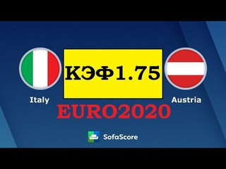 прогноз и ставка матча Италия- Австрия 1/8 EURO2020  forecast match Italy - Austria