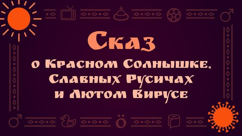 Сказ о Красном Солнышке Славных Русичах и Лютом Вирусе