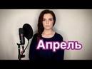 Алиса Супронова - Апрель Виктор Цой