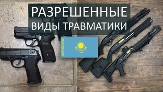 Травматическое оружие для гражданских