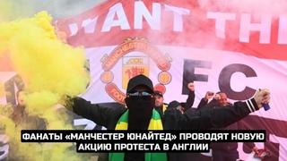 Фанаты «Манчестер Юнайтед» проводят новую акцию протеста в Англии / LIVE