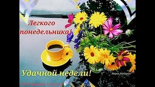 С Добрым Утром! ☕ Лёгкого понедельника! 💖💖💖Отличного настроения! 🌺🌺🌺