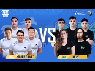 PMGC: Konina Power vs Loops