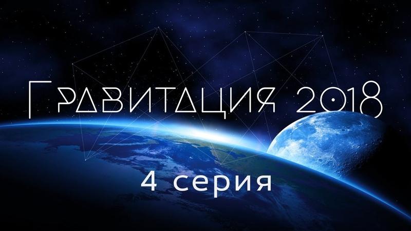 Гравитация 4 серия ★ наука и вселенная ★ 2019 ✔фильм на Катющик ТВ
