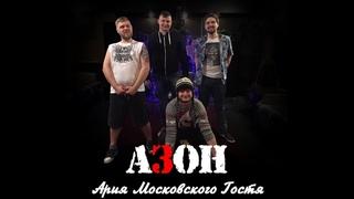 АЗОН - Ария московского гостя (Official music video)