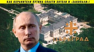 Срочно! Царьград доказал, что у Путина есть дворец! Навальный прав! Отряды Путина
