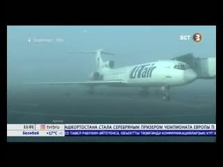 В Уфе из-за тумана смогли приземлиться самолеты четырех авиакомпаний