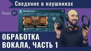 Сведение в наушниках с dSONIQ Realphones. Видео #6 — Обработка вокала, часть 1